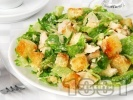 Рецепта Зелена салата с крутони и пармезан
